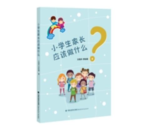 家长应该怎么帮助孩子适应学校生活?一线教师进行解答