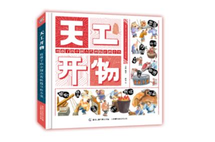 追本溯源,让孩子了解中国传统技艺的博大精深