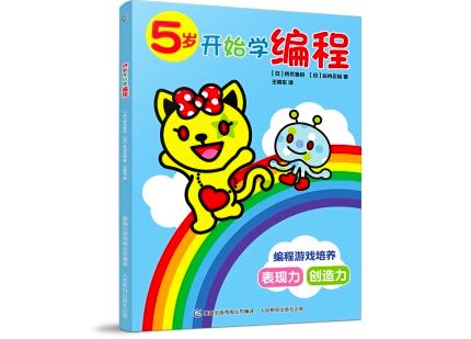 面向5岁以上儿童,日本讲师教你编程技能和思维