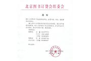 新时代杯中国书店致敬盛典与2021中国书店大会随北京图书订货会延期举办