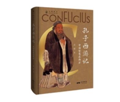 孔子在西方是如何圈粉的?《孔子西游记:中国智慧在西方》新书即将上市