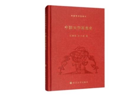 以现代目光看中国天学,发现现代之价值