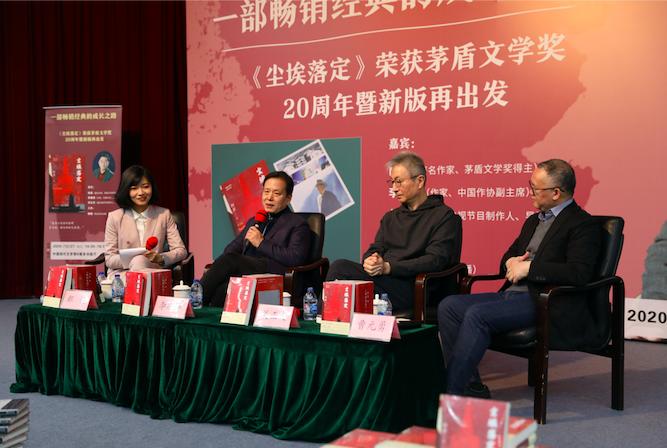 获得茅盾文学奖20年后,《尘埃落定》由浙江文艺出版社再出新版