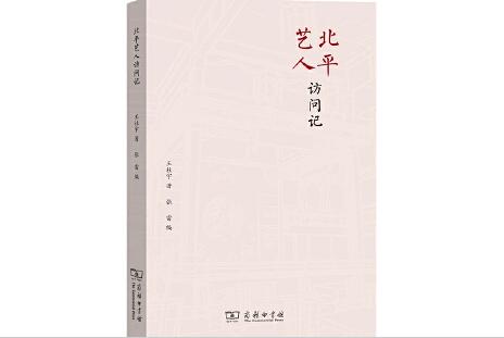 """访问北平各行各艺""""第一人"""",展现烟火旧京江湖"""