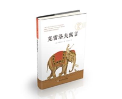 世界四大寓言之冠,五十年后浙少社独家首版