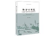 《都会的诱惑:上海现代消闲刊物与海派散文》:一百年前沪上散文刊物中的上海风情