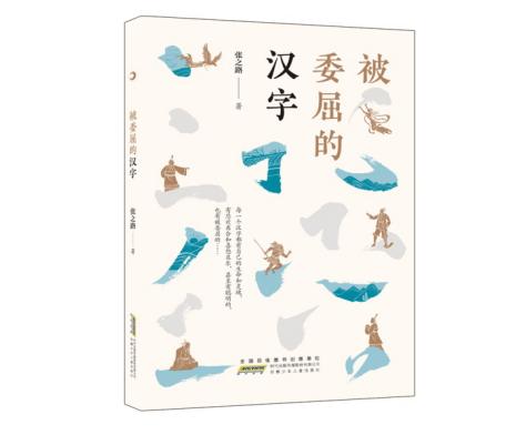 你知道你可能误读了这些汉字吗?《被委屈的汉字》教你读懂它