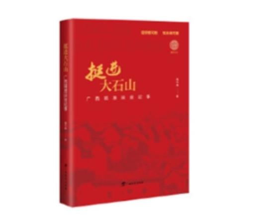 祝福他们——读朱千华的《挺进大石山:广西精准扶贫纪事》