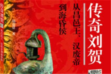天天听好书:《传奇刘贺:从昌邑王、汉废帝到海昏侯》