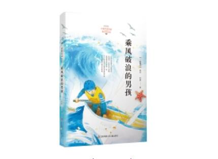一个十岁男孩的帆船竞赛,蓝色海洋中的强者