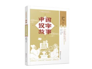 《中国故事重述·中国汉字故事》:重述中国故事,再造传世文明