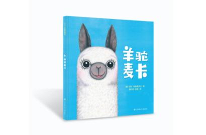 《羊驼麦卡系列:羊驼麦卡》:一只不完美的羊驼,是如何与外界相处的?