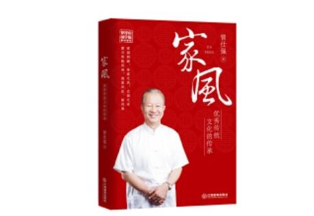 家风正,国风清——《家风:优秀传统文化的传承》讲解中华传统文化
