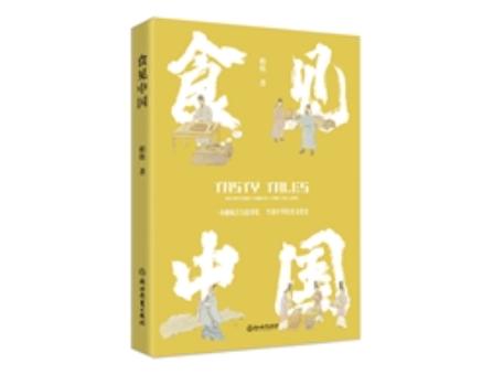 聚焦中国古人宴饮场景,《食见中国》探寻中华礼仪之源
