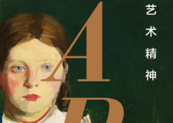 当我们谈起《艺术精神》,需要从百年前说起