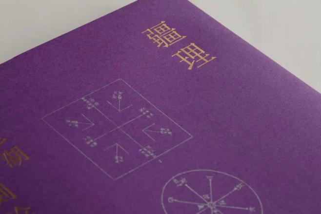 汇总近30年书法篆刻研究,《疆理:刘彦湖书法篆刻论集》出版