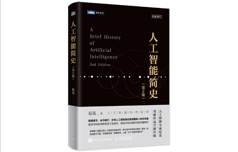 《人工智能简史》第2版:增加人工智能几大派别的演化路线