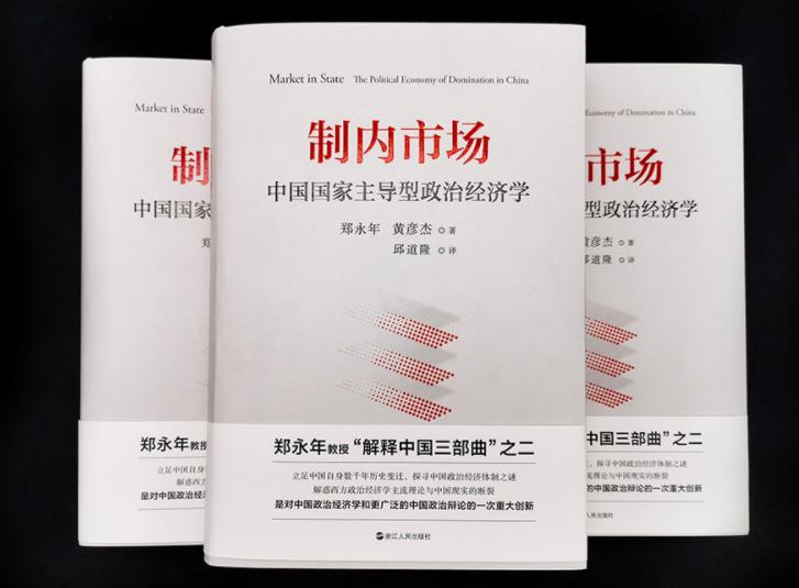《制内市场》:深度解码中国政治经济体制,揭示国家与市场关系