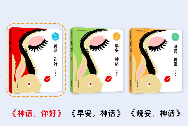 冰心儿童文学奖作家一苇新作:《给孩子的中国神话系列》