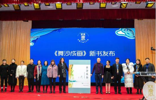 2021年金麓沙画艺术周举行,湖南文艺社发布沙画教材《舞沙成画》