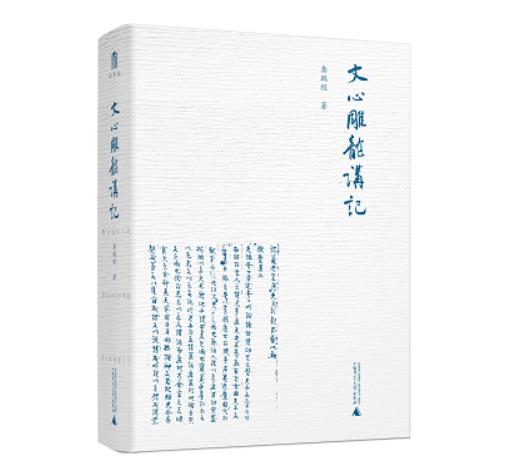 数十年匠心精研,著名学者龚鹏程再探中国文学理论圣典