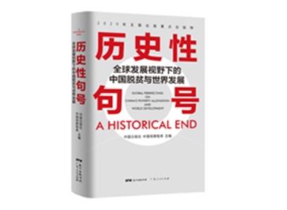 《历史性句号》:为世界提供扶贫中国智慧