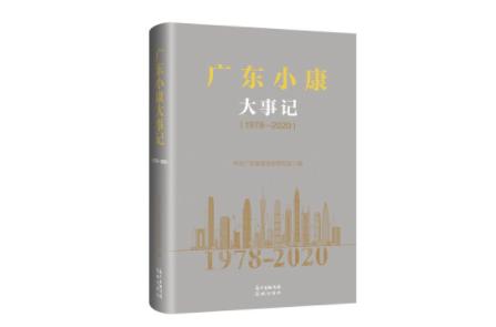 看广东省的四十二年,翔实展现全面建设小康辉煌成就