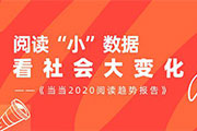 """2020阅读趋势报告:三线城市爱""""鸡娃"""",丁真带火家乡图书销量"""
