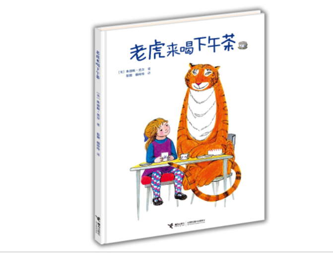 《老虎来喝下午茶》动画片登陆腾讯和爱奇艺,纪念永远的老虎妈妈