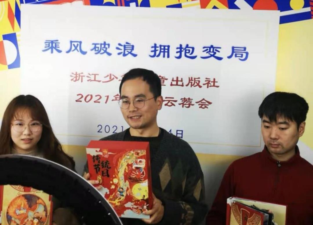 乘风破浪2021,浙少社新春云荐会为图书市场添靓丽风景