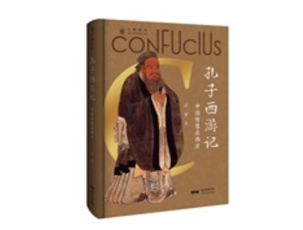 孔子为何能在西方流行多年?本书梳理孔夫子走向世界历程