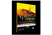 """上音社《中国儿童钢琴曲选》重版12次,""""十四五""""开局之年版权输出新西兰"""