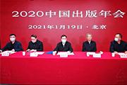 柳斌杰在版协年会上指出,2021出版业要在主动应变中取胜