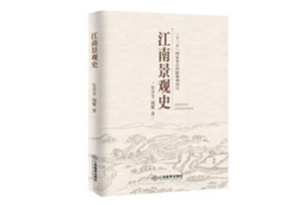 《江南景观史》:展现江南景观之变迁状况,探讨其与政治、灾害等关系
