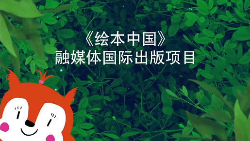 """国际出版并不易,吉版外语""""绘本中国""""内容进化与数字建设并行"""