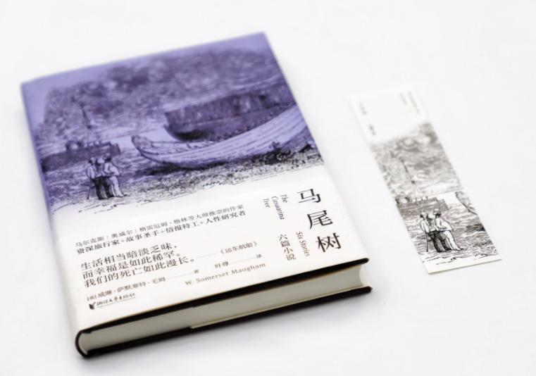 殖民时期的马来群岛和那些白人们——毛姆的短篇小说集《马尾树:六篇小说》出版