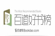 2020百道好书榜年榜暨好书影响力数据分析报告新鲜出炉!