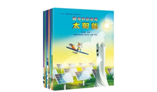 太阳能、风能等等新能源,《神奇的新能源》普及新能源知识