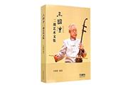 上海音乐社3种书入选百道原创好书榜年榜,大卫·杜巴尔先生力作入选百道好书榜年榜
