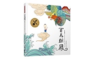 百道2020好书榜与原创好书榜少儿类入选图书《百鸟朝凤》,荷兰语版同步上市