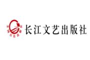"""长江文艺社9种图书入选""""2020百道好书年榜"""""""