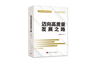 """中国科传集团五书入选""""百道原创好书榜""""新知类,原创新知图书影响力处于前列"""