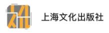 """上海文化出版社3书入选""""百道好书榜2020年榜"""""""