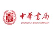中华书局13种原创图书入选百道原创好书榜