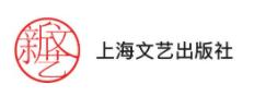 """上海文艺社""""百道图书影响力综合指数""""全国出版社排名第15"""