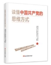 党建读物出版社《读懂中国共产党的思维方式》入选2020年百道好书榜年榜