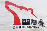 弘扬中华优秀传统文化,智慧熊文化一直在路上