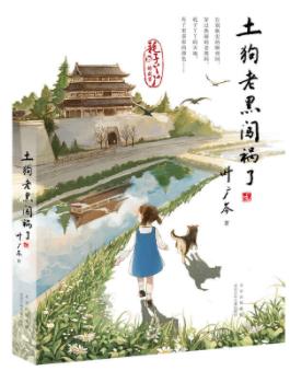 《土狗老黑闯祸了》荣登百道原创好书榜2020年榜少儿类图书榜首