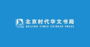"""北京时代华文书局引导精致生活,《素与练》入选""""百道好书榜2020年榜""""生活类TOP 100"""