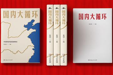 湖南人民出版社3种好书入选百道好书榜2020年榜
